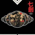 Black Elephant – Seven Swords (Small Stone)